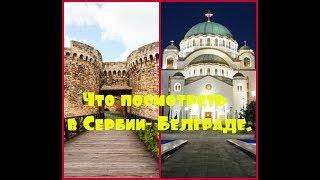 Что посмотреть в Сербии- Белграде. ОБЯЗАТЕЛЬНО ПОСЕТИТЕ ХРАМ СВЯТОГО САВВЫ В БЕЛГРАДЕ!!!
