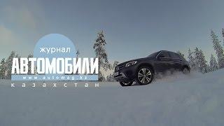 РОМАН МАСЛЕННИКОВ. Mercedes-Benz GLC устанавливает новый тренд