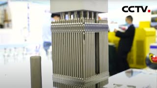 中国国际核工业展览会:最全核燃料组件模型亮相 |《中国新闻》CCTV中文国际 - YouTube
