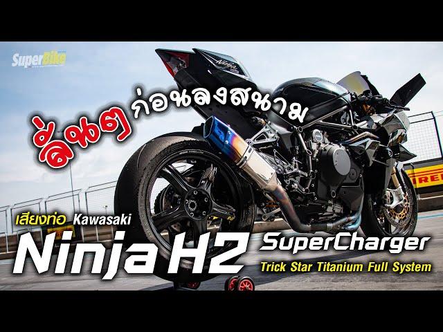 เสียงท่อ Kawasaki Ninja H2 SuperCharger Trick Star Titanium Full System