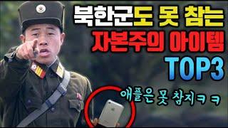 김정은도 못 참는 달달한 자본주의 아이템 TOP3