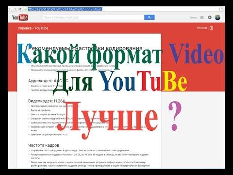 Какой формат видео Лучше для YouTuBe