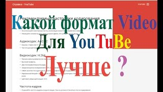 Какой формат видео Лучше для YouTuBe(С созданным видео, Вы столкнётесь с проблемой - в каком формате сжать видео. Какие Кодеки использовать для..., 2015-09-15T08:34:21.000Z)