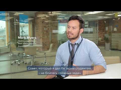 Узнайте секреты эффективного изучения английского от экспертов WSE Russia