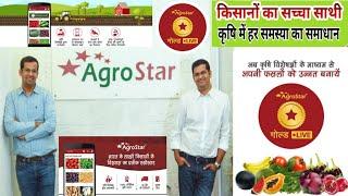 AgroStar: Kisan & Farmers Agriculture App   Agrostar App By Agri Doctor Solution Of Every Farmer screenshot 2