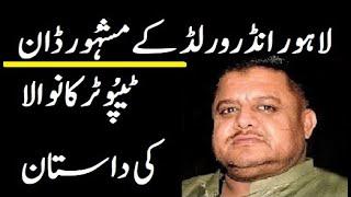 Story Of Tipu Trakan Wala  - Lahore History 2018