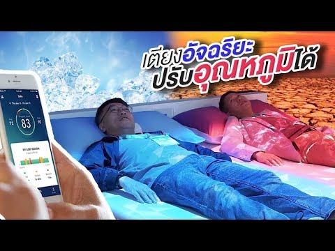 เตียงนอนปรับอุณหภูมิได้ หลับสนิท สบายมาก - วันที่ 11 Jan 2020