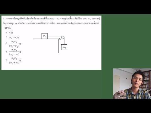 เฉลยข้อสอบฟิสิกส์ 7วิชาสามัญ2555 (ข้อ1-10)