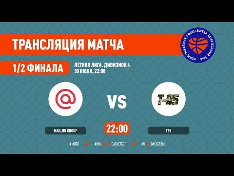 Mail.ru Group – Т85. Летняя лига. Дивизион 3. 1/2 финала
