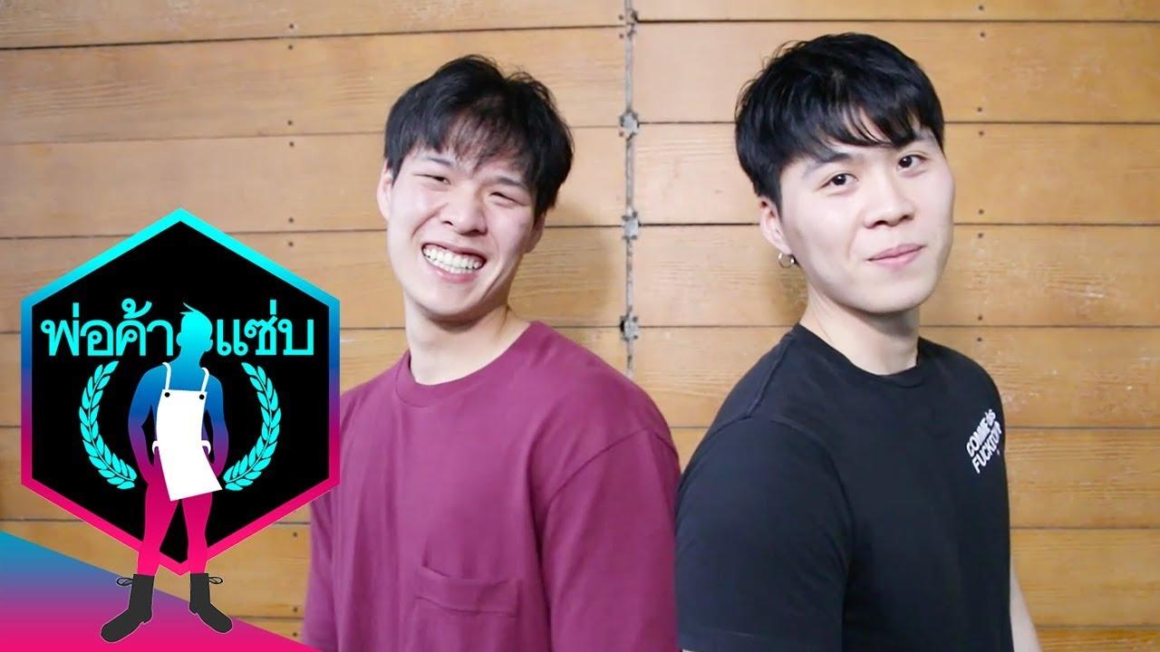 เทยเที่ยวไทย | พ่อค้าแซ่บ #375 คุณไบท์ & คุณบอส ร้าน สุคนธา หมู-กุ้งกระทะ