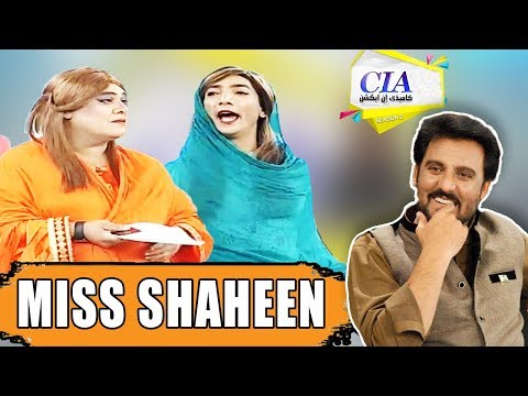Miss Shaheen - CIA With Afzal Khan - 7 January 2018 | ATV