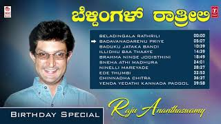 Beladingala Rathrili - Raju Ananthaswamy Birthday Special Songs | Raju Ananthaswamy Songs|Folk Songs