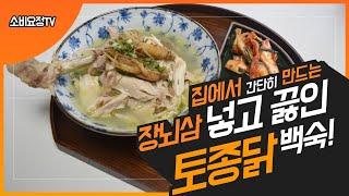 [토종닭백숙] 초간단 토종닭백숙 만드는 법(feat. …