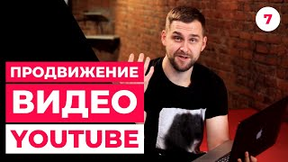 Продвижение видео в YouTube (ютюб). Оформление, загрузка видео и аналитика