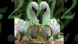 Поздравление от дочи на годовщину свадьбы.wmv