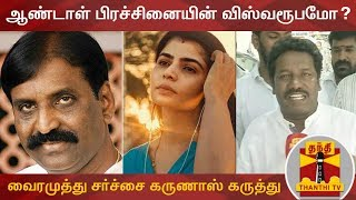 Karunas on Vairamuthu Controversy | Andal Controversy | GK Vasan
