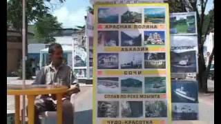 видео Цены на развлечения в Лазаревском