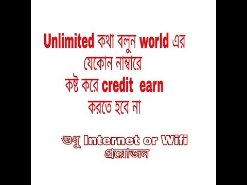 How to Unlimited  world call free without credit earn & personal account