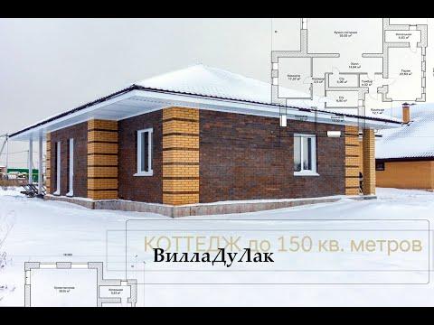 Одноэтажный дом до 150 кв.м. Продуманный и комфортный.