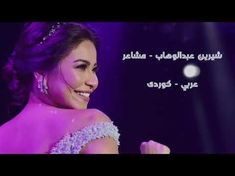شیرین - مشاعر بەژێرنووسی كوردی و عەرەبی | Sherine - Masha3er Arabic / Kurdish Lyrics