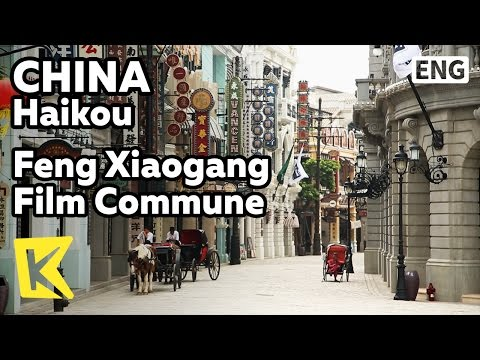 【K】China Travel-Haikou[중국 여행-하이커우]펑샤오강 영화공사/Longhua/Feng Xiaogang Film Commune/Movie/Theme park