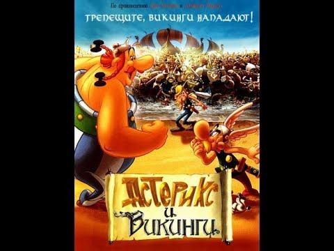 Смотреть мультфильм астерикс и обеликс и викинги