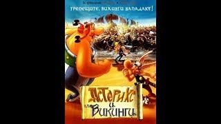 "Мультфильм ""Астерикс и Викинги"" (2006)"