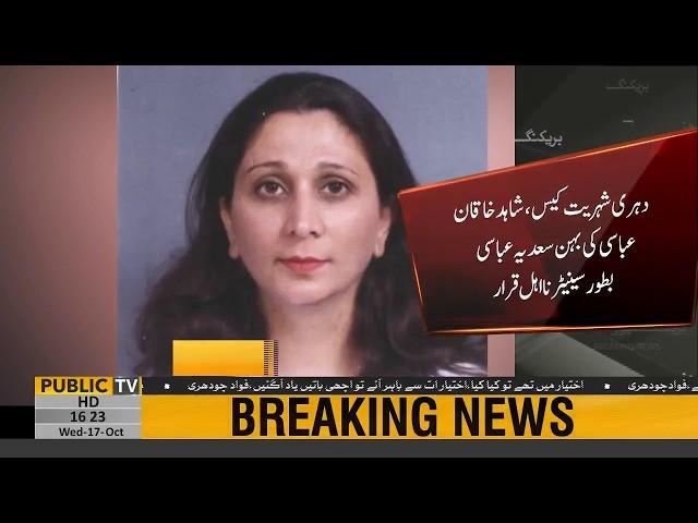 Shahid Khaqan Abbasi's sister and Haroon Akhtar Khan disqualified as senators