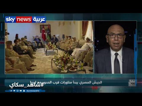 في مواجهة الأطماع التركية في ليبيا... استعدادات في الداخل الليبي وخارجه  - نشر قبل 13 ساعة
