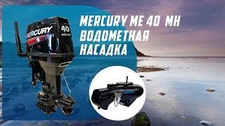 Mercury ME 40MH обзор лодочного мотора с установленной водометной насадкой