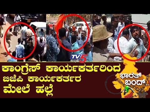 Bharath Band : BJP VS Congress Udupi Both Party Activists Battle | Udupi | Mangalore | TV5 Kannada