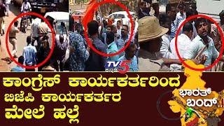 Bharath Band : BJP VS Congress Udupi Both Party Activists Battle   Udupi   Mangalore   TV5 Kannada