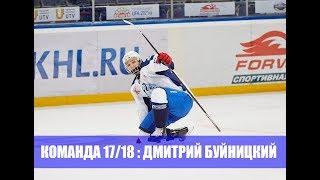 Команда 17/18: знакомство с Дмитрием Буйницким