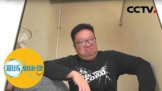 《职场健康课》 20191126 便秘 难言的痛苦  CCTV财经