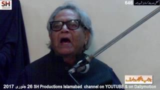 Janab Iftikhar Arif 260117 1 Majlis wa Mehfil Hadise Kisa Res Janab Shakeel Akhtar Islamabad