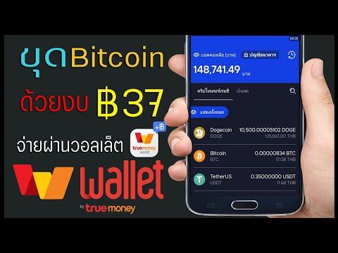 ขุด Bitcoin ด้วยงบ ฿37 จ่ายเงินผ่าน TrueMoney Wallet !!