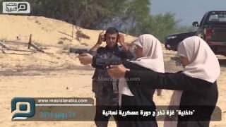 """مصر العربية   """"داخلية"""" غزة تخرج دورة عسكرية نسائية"""