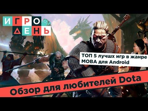видео: ИгроДень#39 Топ 5 лучших игр жанра moba для android