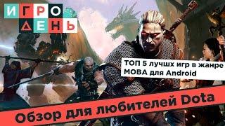 ИгроДень#39 Топ 5 лучших игр жанра MOBA для Android