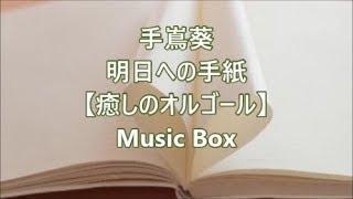 明日への手紙(オルゴールVer.)