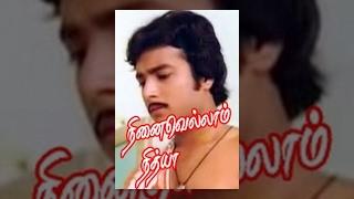 Ninaivellam Nithya (1982) Tamil Movie