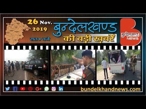 बुन्देलखण्ड की बड़ी ख़बरें 26 NOV 2019 | Bundelkhand News