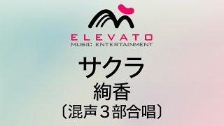 EME-GF001 サクラ/絢香〔混声3部合唱〕