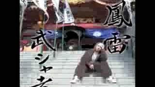 2005/6/22 発売鳳雷「武シャ者」より.