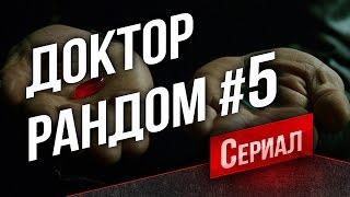 """Танковый Сериал """"Доктор Рандом"""" #5 - Достучаться до Эмиля (В 14:00)"""
