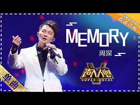 周深《memory》:一段从仙境飘来的歌声 - 单曲纯享《声入人心》 Super-Vocal【歌手官方音乐频道】