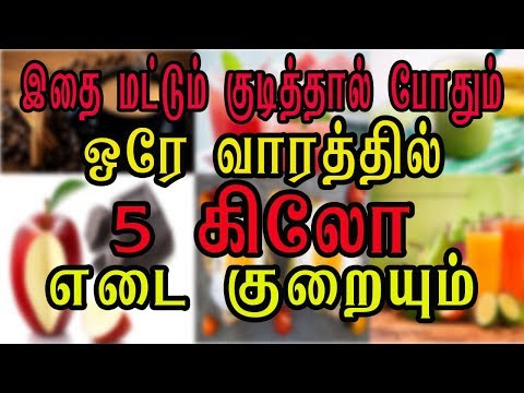 Weight Loss Tips in Tamil | Lose Weight Fast in 7 days