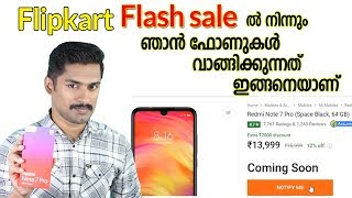 How to buy product from flashsale on flipkart (malayalam)