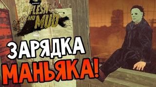 Dead by Daylight - ЗАРЯДКА МАНЬЯКА!