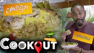The Cookout | Unawatuna - Lamprais ( 02 - 05 - 2021 )